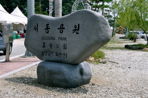 Buyeo Seodong park sign
